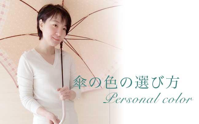 きれいに見せる傘の色の選び方は|札幌・小樽 パーソナルカラー診断