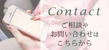 ご相談やお問い合わせはこちら|札幌・小樽パーソナルカラー骨格診断
