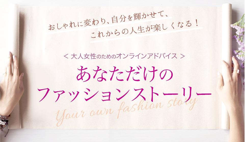 おしゃれに変わり、自分を輝かせて、これからの人生を楽しむ! 大人女性のためのオンラインアドバイス あなただけのファッションストーリー