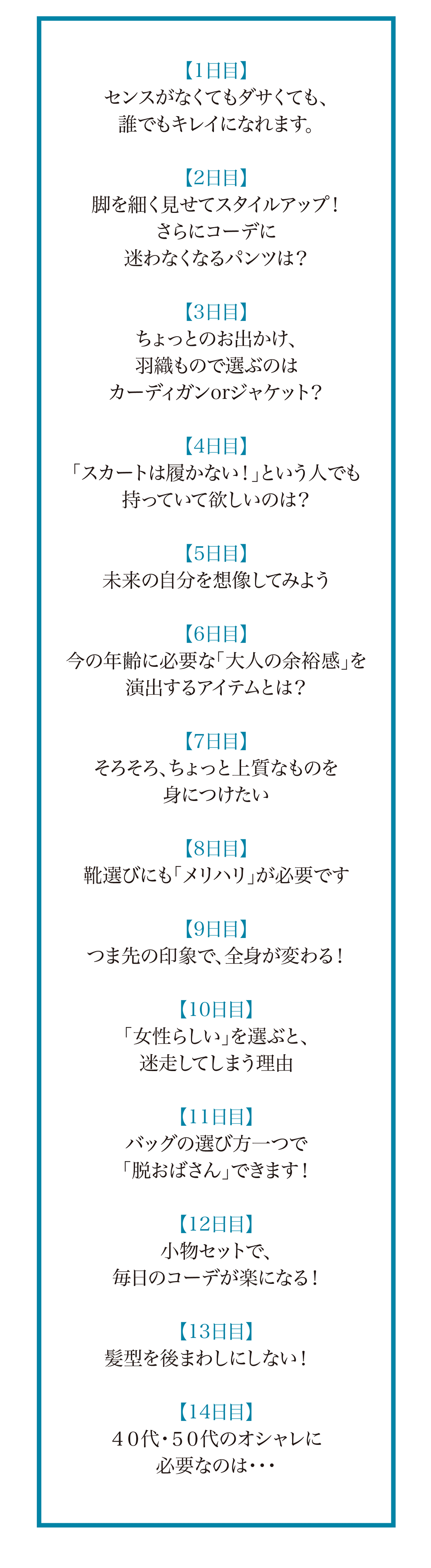 無料メール講座・内容