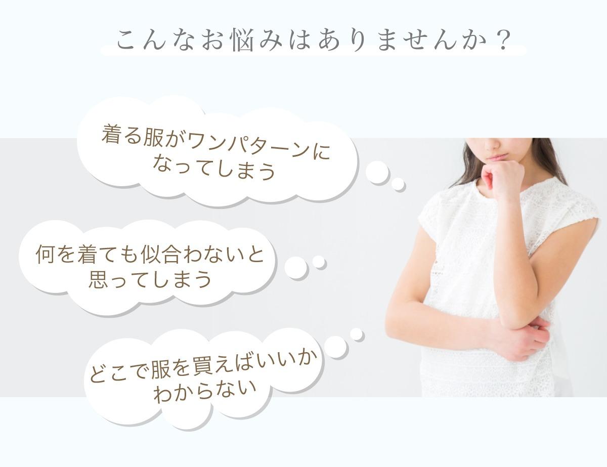 無料メール講座・お悩み
