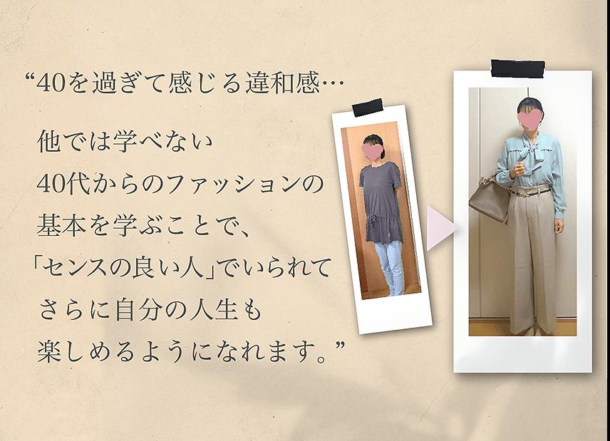 40代ウェーブタイプの変身コーデ・ビフォー&アフター